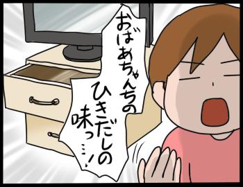 懐かしの味2