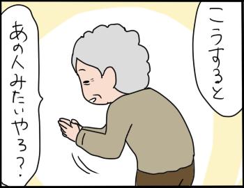フニャコ祖母2