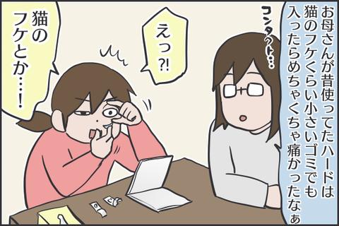 IMG_7149