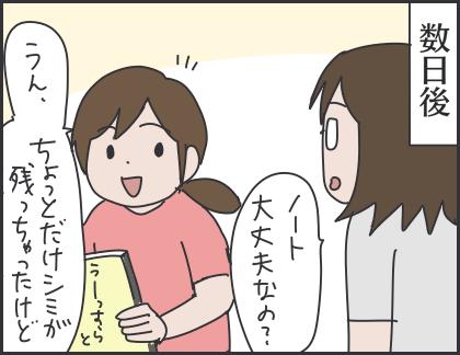 IMG_5883