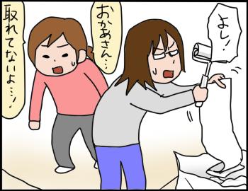 ゴキブリ6