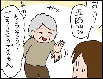 フニャコ祖母5