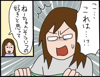 緑のグレイ2