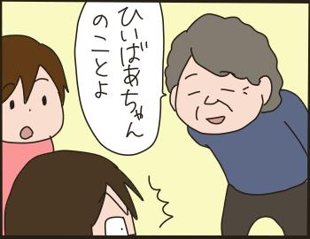 2016-02-04-14-26-55