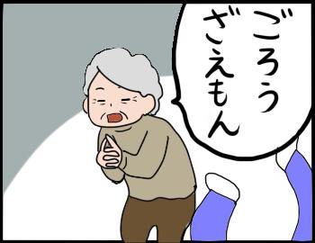 フニャコ祖母4