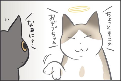 アヤちゃん2