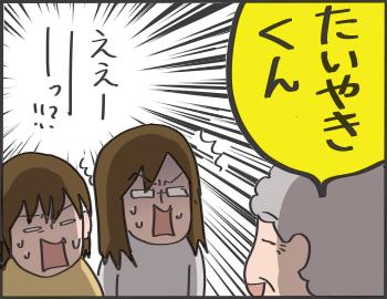 さかなクン6