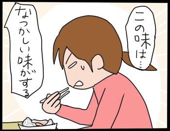 懐かしい味1