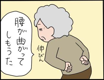 フニャコ祖母1
