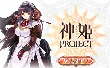 神 姫 プロジェクト fc