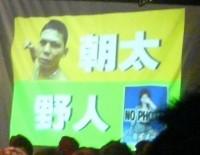 武将その5_朝太vs野人