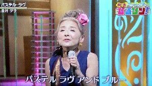 テレ東で金井夕子「パステル ラ...