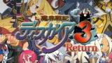 魔界戦記ディスガイア3 Return (リターン) (2011年発売予定)