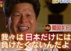 韓国が世界大会で日本に嫌がらせ …「日本だけには負けたくないんだよ」