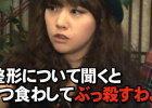 「これ以上 整形について聞くと、ぶっ殺すわよ!」 韓国アイドルがプチキレ