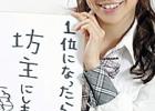 AKB48大島優子が坊主