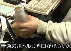 """ガチでペットボトルに小便 """"ネトゲ廃人特集"""""""