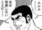 「異性って面倒くさい」 日本では