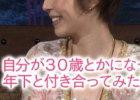 """平野綾、TVで恋愛遍歴語りファン発狂 「もう止めて…」"""""""