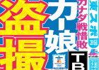 """""""盗撮""""でTBSとテレビ朝日、取材禁止に …五輪・カーリング女子日本代表"""