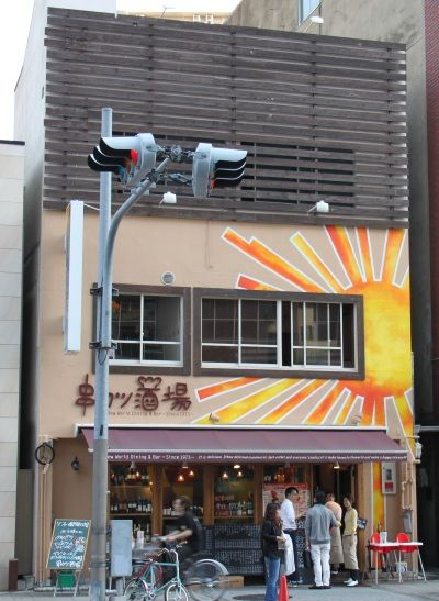 串カツ道場1