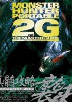 Amazon.co.jp: モンスターハンターポータブル 2nd G ザ・マスターガイド: 本