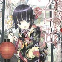 Amazon.co.jp: 異国迷路のクロワーゼ 1 (1) (角川コミックス ドラゴンJr. 111-2): 武田 日向: 本