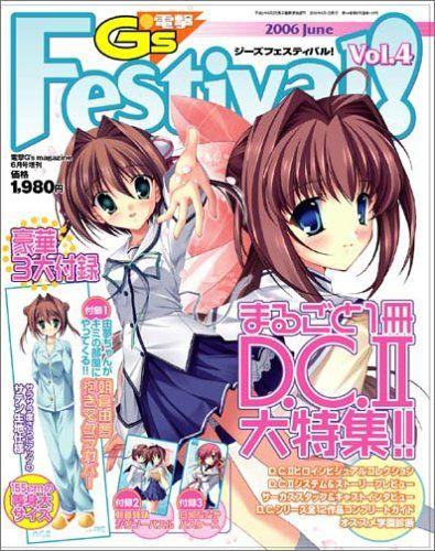 電撃G'smagazine (デンゲキジーズマガジン) 増刊 G's Festival (ジーズフェスティバル) VOL.4 [雑誌]