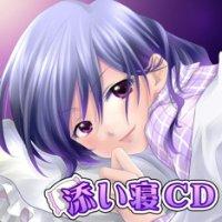 添い寝CD: (オムニバス), 上田愛美, 水野愛日, 河原木志穂, 田中理恵: 音楽