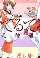 てるてる天神通り 1 (1) (角川コミックス・エース 135-6)