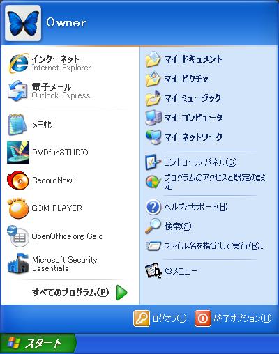 WindowsXP スタートメニュー