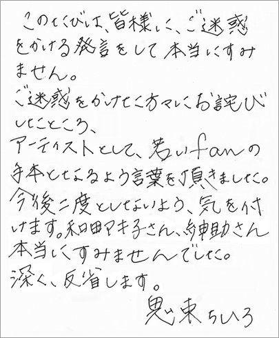 taro_120625chihiro01