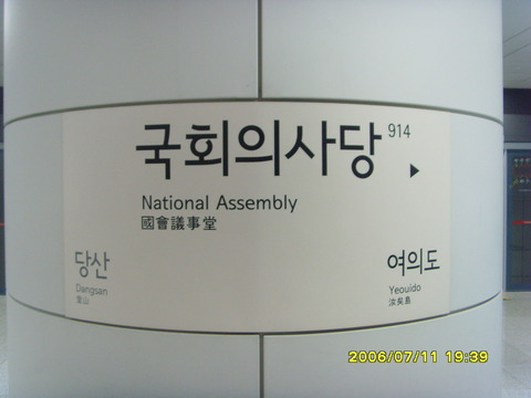 914_National_Assembly