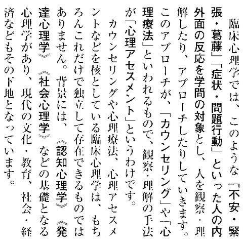 shinrigaku2