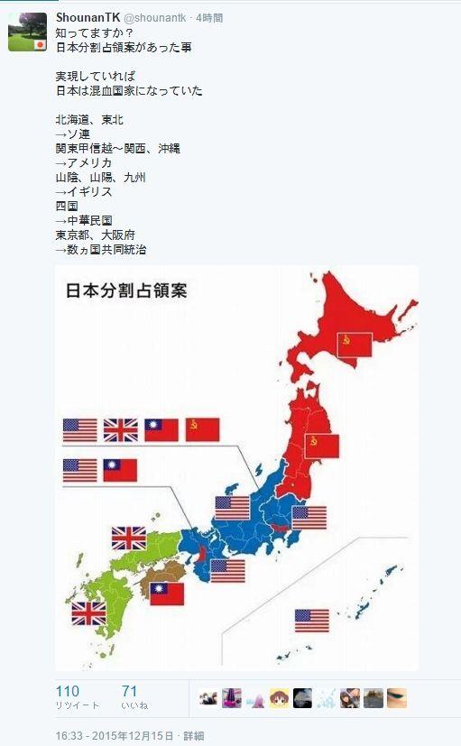 講和会議でのスリランカ代表の演説が日本を分割統治から救った」という ...