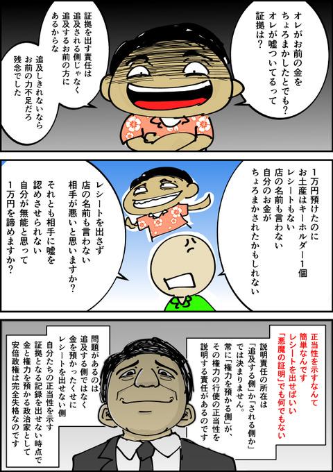 風刺2-4