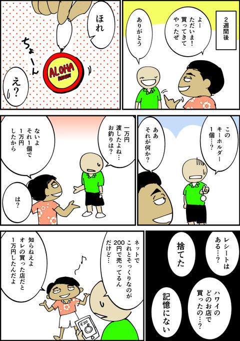 風刺2-3