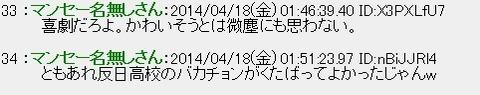 2014y10m26d_145157179