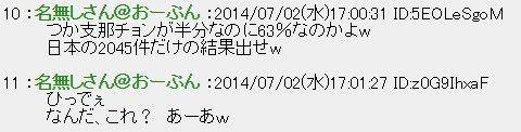2014y10m11d_134916839