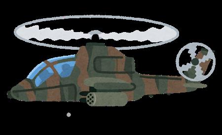war_gunyou_helicopter_meisai