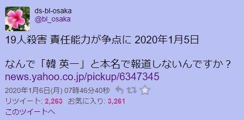 2020y01m07d_162501101
