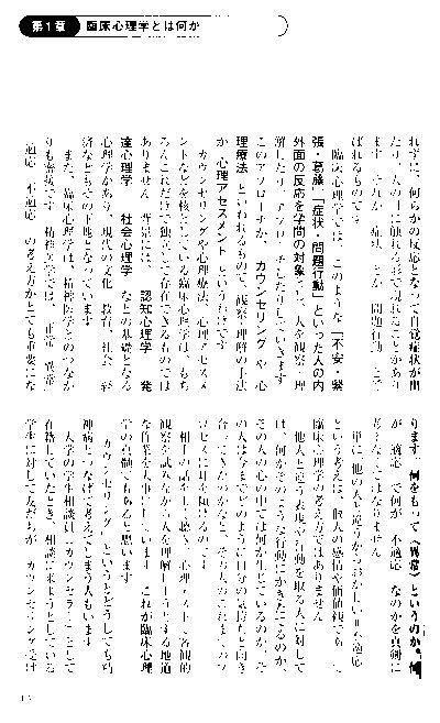 shinrigaku