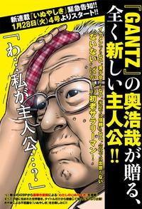 20140413_いぬやしき-1