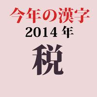 2014_kanji
