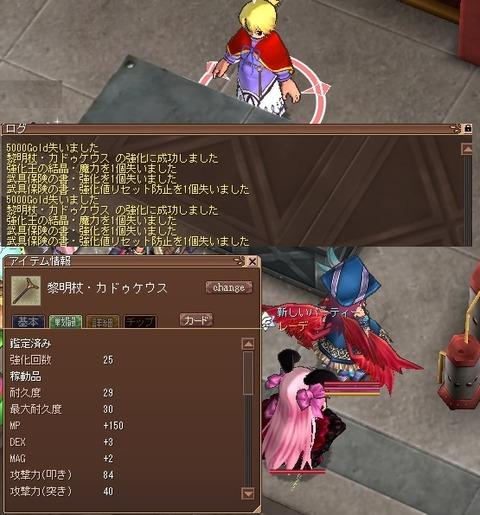 110杖強化21→23、23→25
