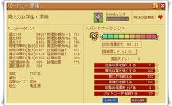 燐火の女学生・清姫110Lv信頼度赤色