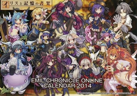 2014カレンダー表紙(超低解像度)
