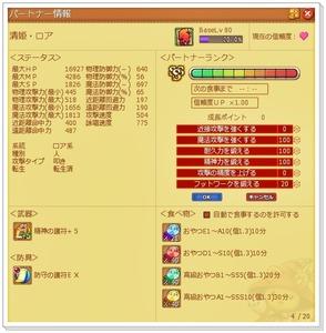 転生後Lv80清姫SSS桃