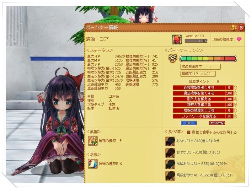 転生後Lv110清姫SSS桃
