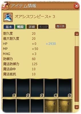 ss1113 オアシスワンピ+3 25回強化8穴
